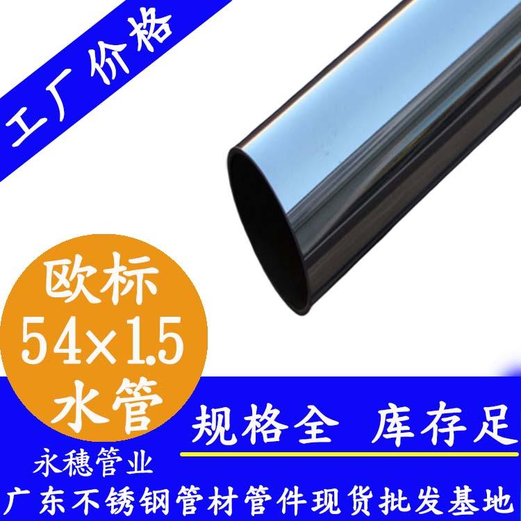 54×1.5欧标316L不锈钢水管