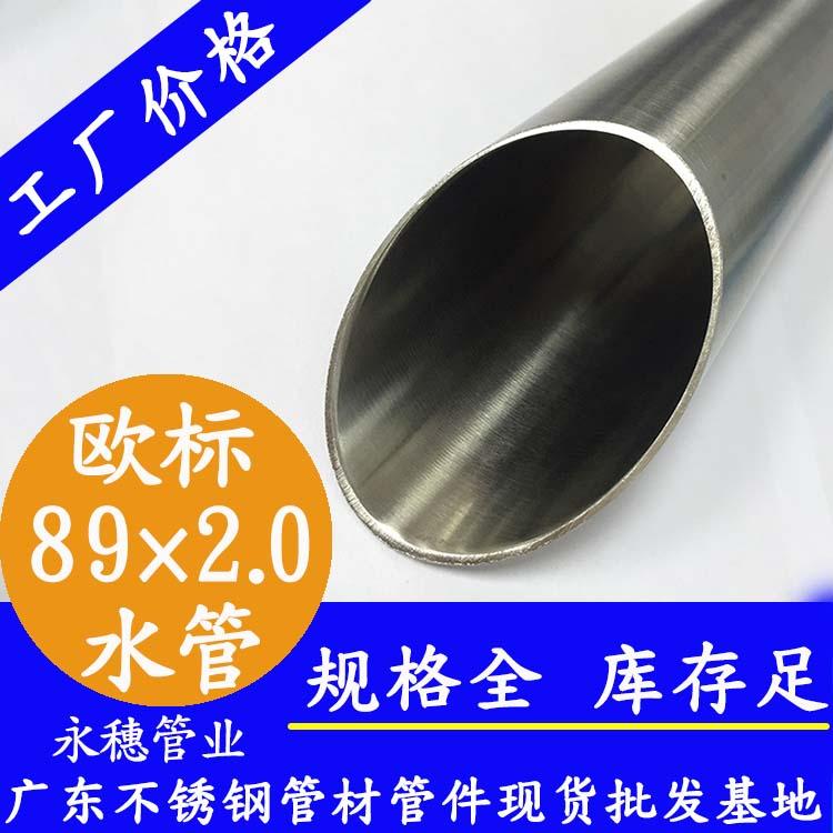 89×2.0欧标316L不锈钢水管