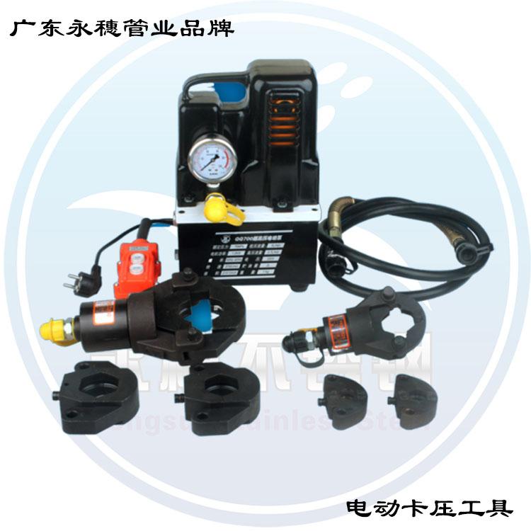 电动液压泵【电动卡压工具】