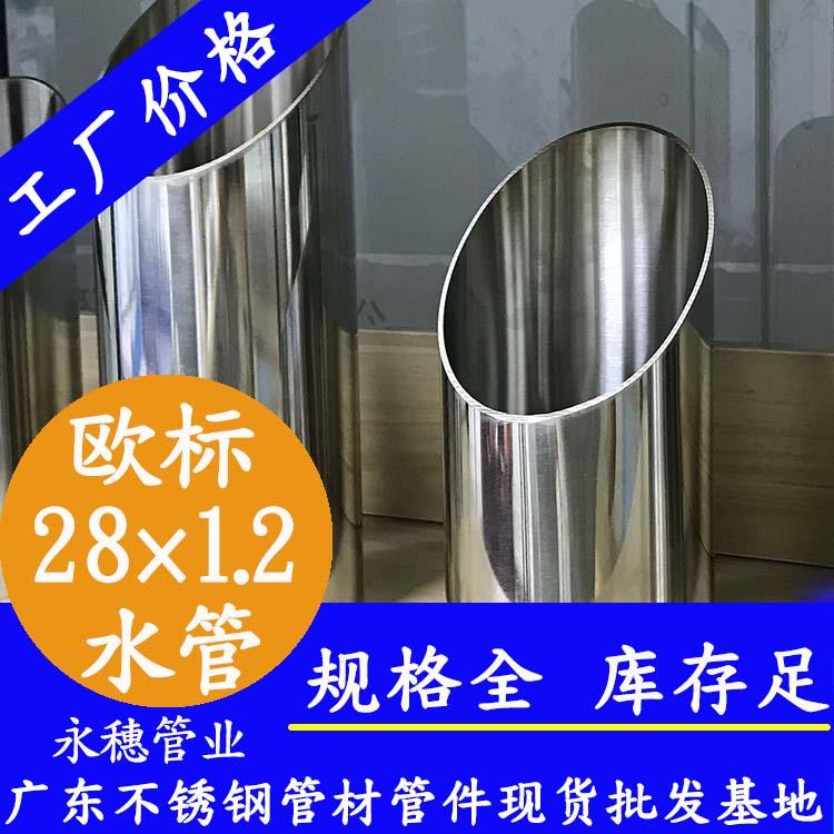 28×1.2欧标316L不锈钢水管