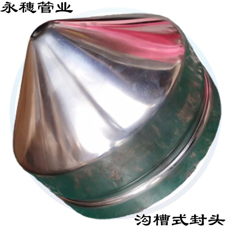沟槽式管帽