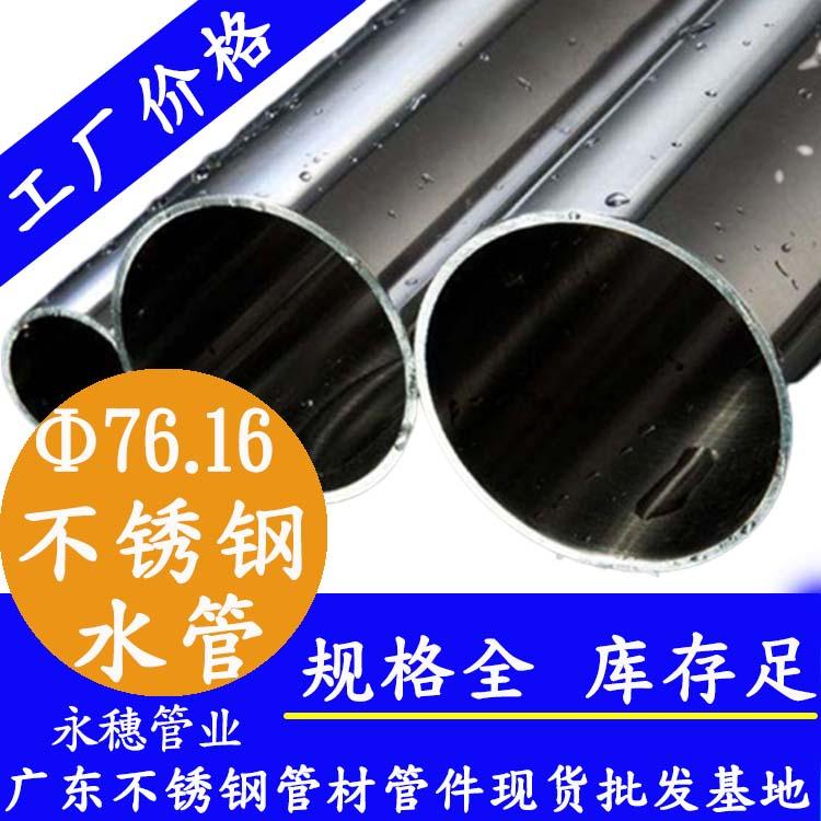 Φ76.16mm不锈钢水管