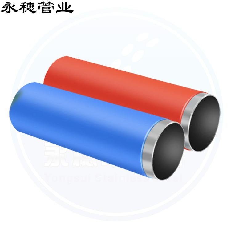 不锈钢冷热水管