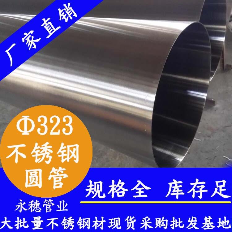 外径323mm不锈钢圆管,壁厚2.5--5.0