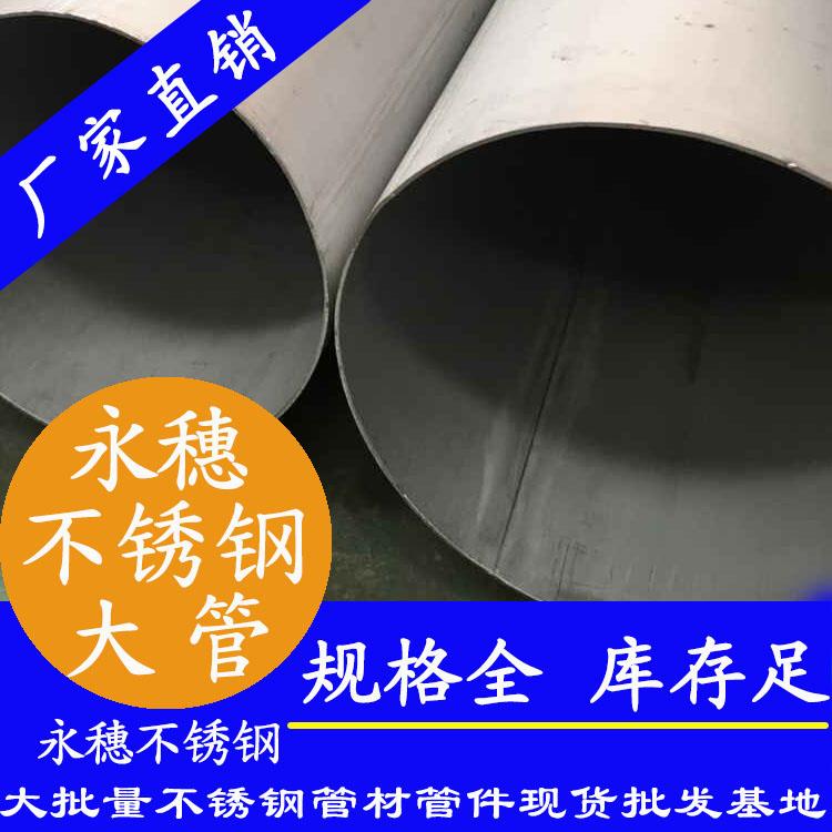 外直径203不锈钢圆管,1.2-5.0壁厚