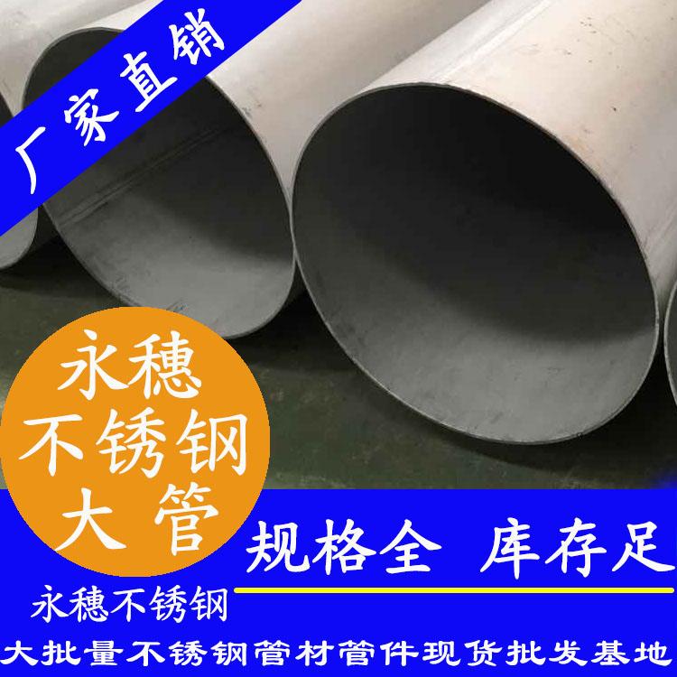 外直径168不锈钢圆管,壁厚1.1--5.0