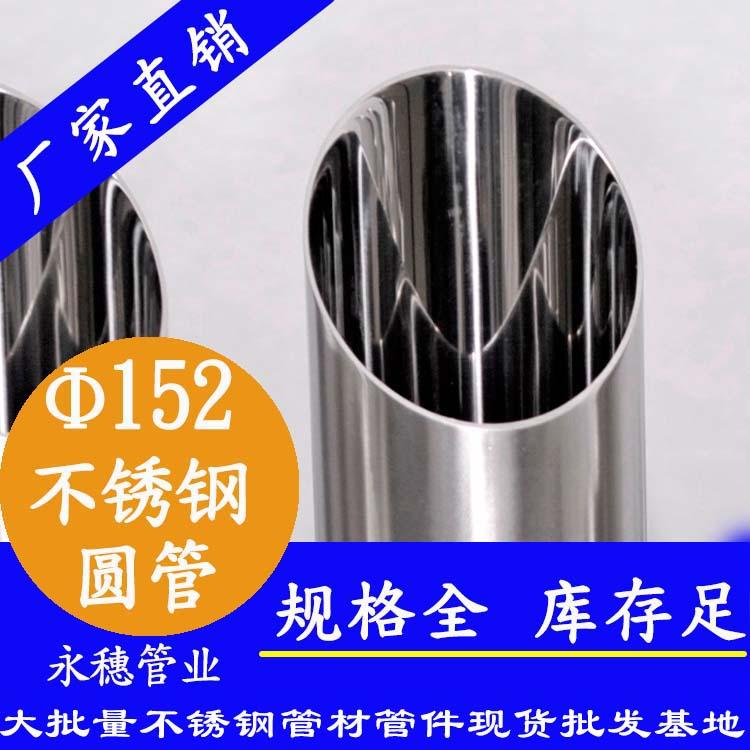 外径152不锈钢圆管,壁厚1.0--5.0