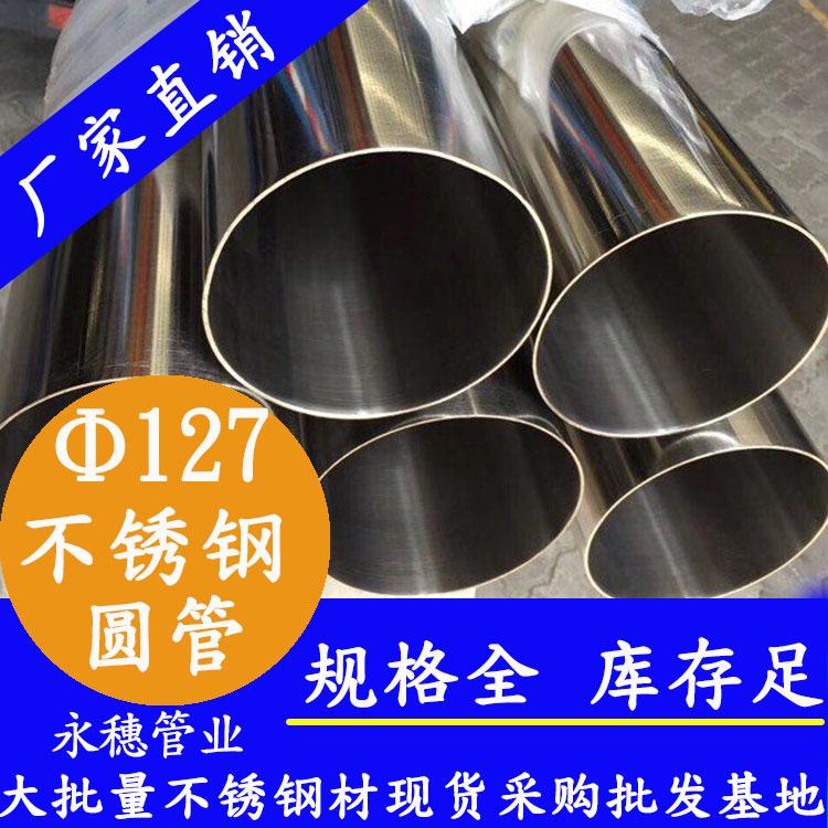 外径127不锈钢圆管,壁厚1.0--5.0