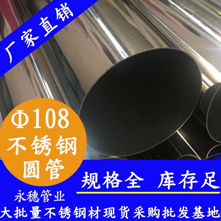 外径108不锈钢圆管,壁厚0.8--5.0