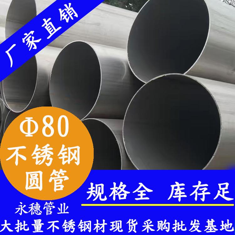 外径80不锈钢圆管,壁厚0.5--5.0