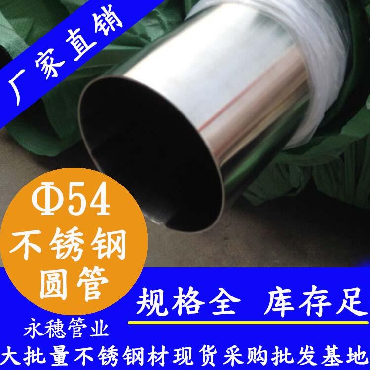 外径54不锈钢圆管,壁厚0.7--5.0