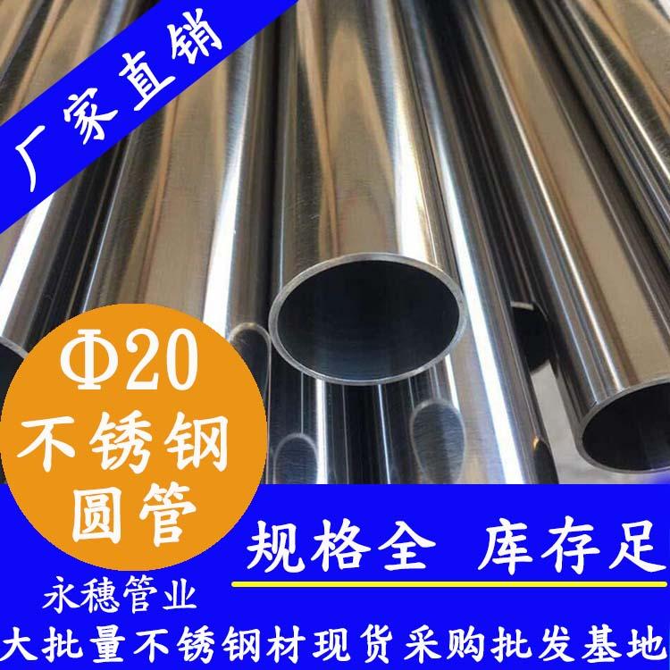 外径20不锈钢圆管,壁厚0.7-2.0
