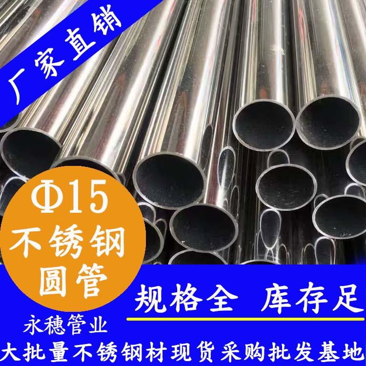 外径15不锈钢圆管,壁厚0.7--2.0
